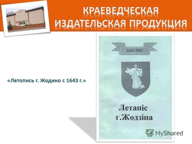 «Летопись г. Жодино с 1643 г.»