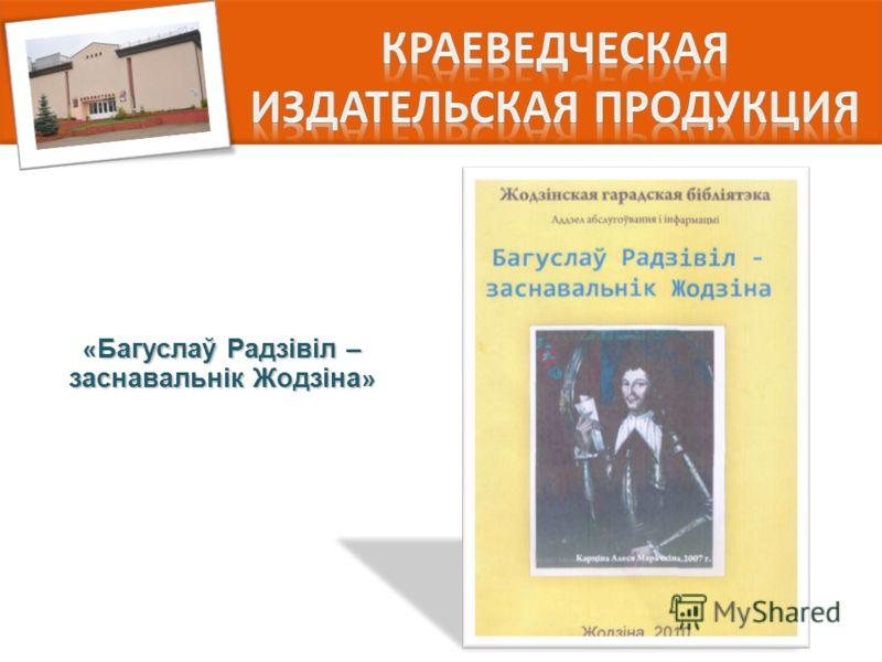 « Багуслаў Радзівіл – заснавальнік Жодзіна »
