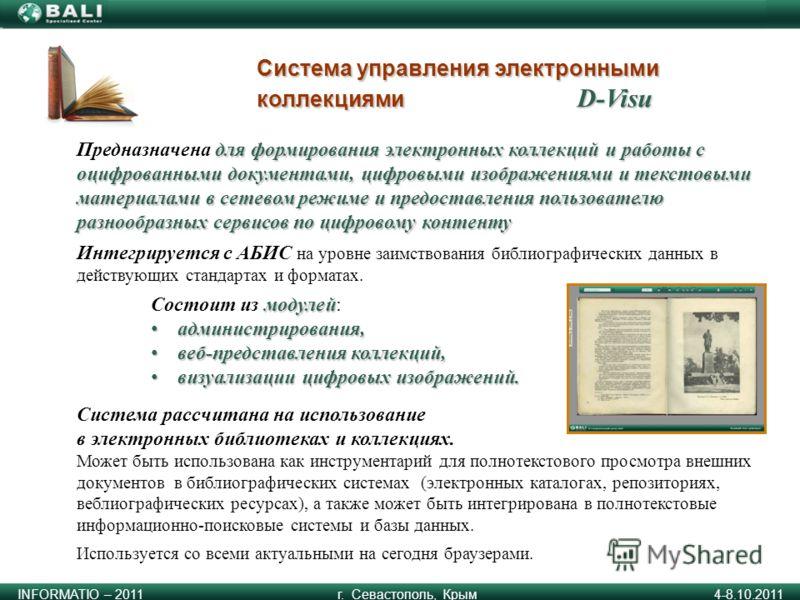 Система рассчитана на использование в электронных библиотеках и коллекциях. Может быть использована как инструментарий для полнотекстового просмотра внешних документов в библиографических системах (электронных каталогах, репозиториях, веблиографическ