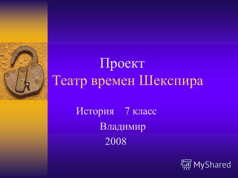 Проект Театр времен Шекспира История 7 класс Владимир 2008