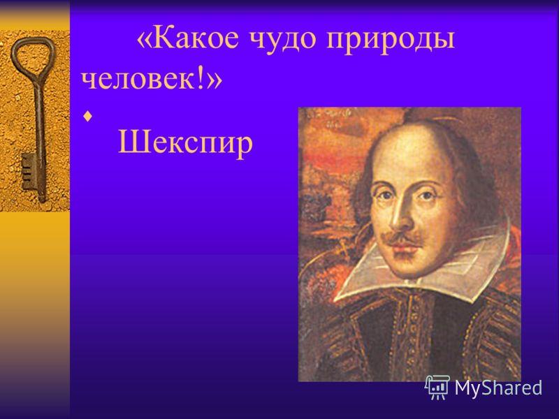«Какое чудо природы человек!» Шекспир