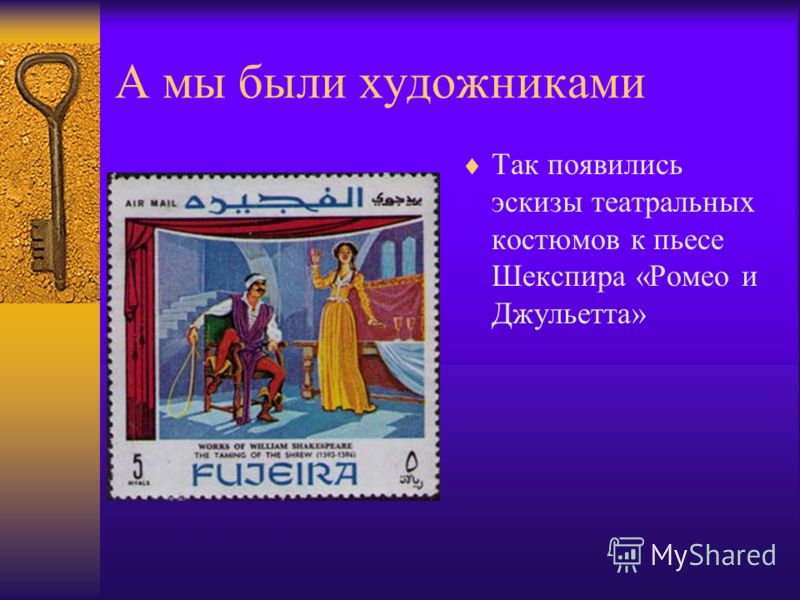 А мы были художниками Так появились эскизы театральных костюмов к пьесе Шекспира «Ромео и Джульетта»