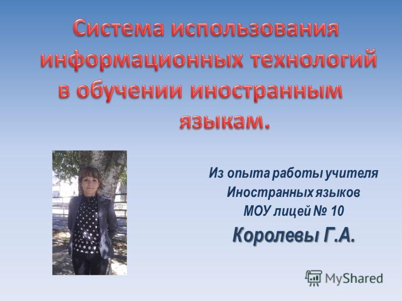 Из опыта работы учителя Иностранных языков МОУ лицей 10 Королевы Г.А.