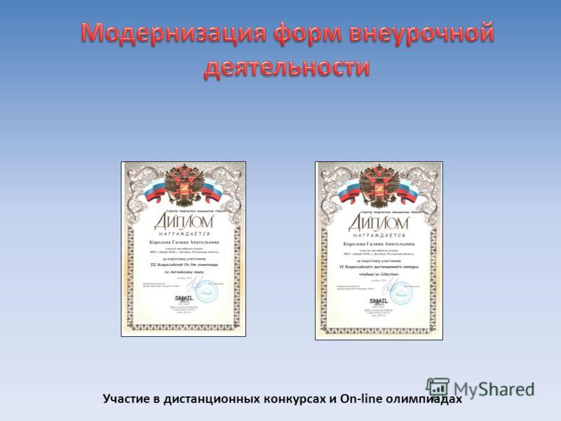 Участие в дистанционных конкурсах и On-line олимпиадах