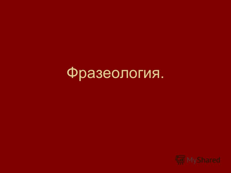 Фразеология.
