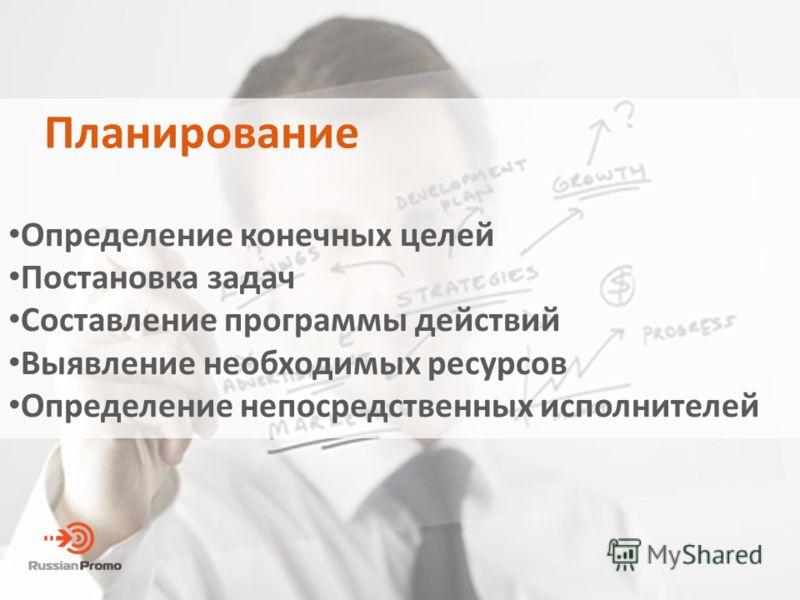 Планирование Определение конечных целей Постановка задач Составление программы действий Выявление необходимых ресурсов Определение непосредственных исполнителей
