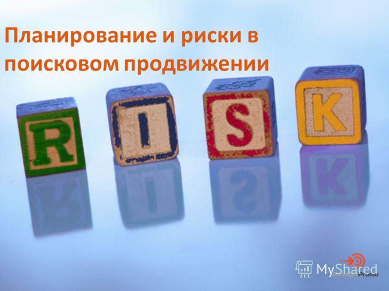 Планирование и риски в поисковом продвижении