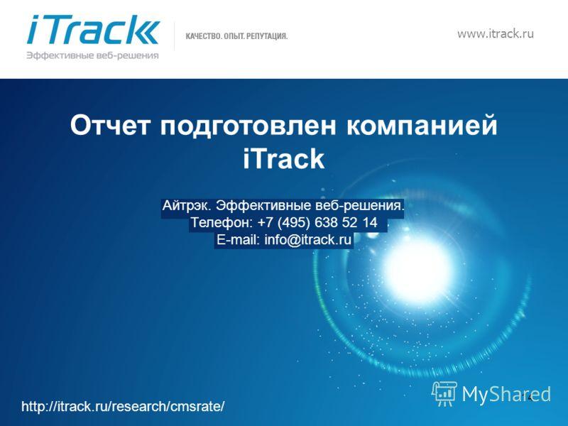 14 www.itrack.ru Отчет подготовлен компанией iTrack Айтрэк. Эффективные веб-решения. Телефон: +7 (495) 638 52 14 E-mail: info@itrack.ru http://itrack.ru/research/cmsrate/
