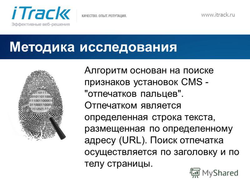 3 www.itrack.ru Методика исследования Алгоритм основан на поиске признаков установок CMS -