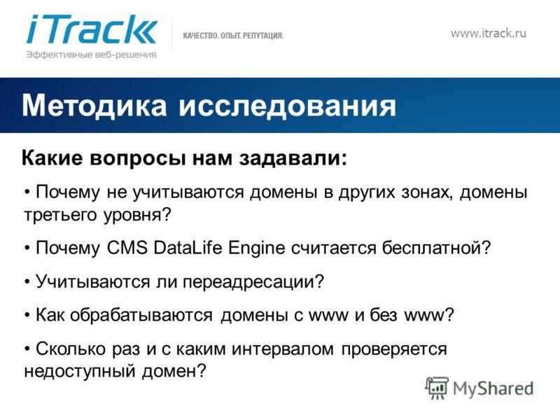 4 www.itrack.ru Методика исследования Какие вопросы нам задавали: Почему не учитываются домены в других зонах, домены третьего уровня? Почему CMS DataLife Engine считается бесплатной? Учитываются ли переадресации? Как обрабатываются домены с www и бе