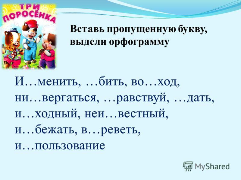 ЗАПОМНИ!!! Приставки З- в русском языке не бывает! Есть только одиночная приставка С- Сжечь Сбежать Спеть Сделать