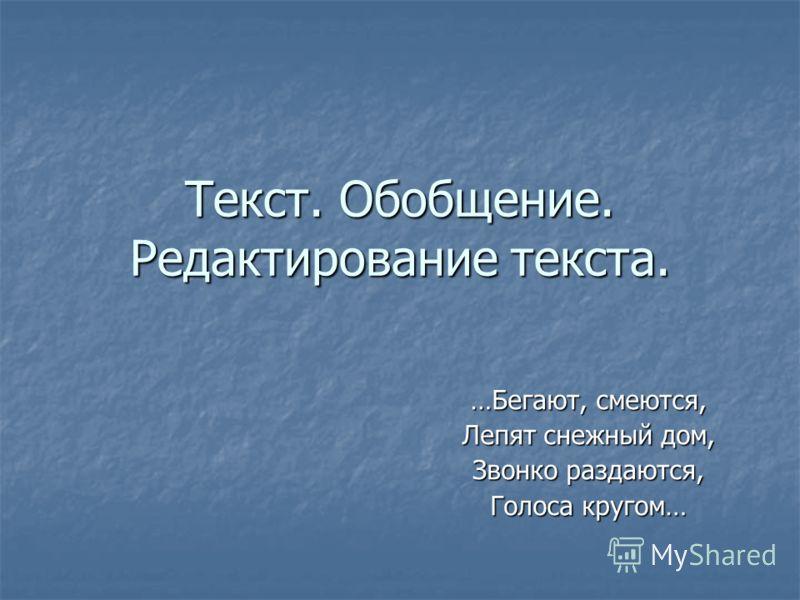 Текст. Обобщение. Редактирование текста. …Бегают, смеются, Лепят снежный дом, Звонко раздаются, Голоса кругом…