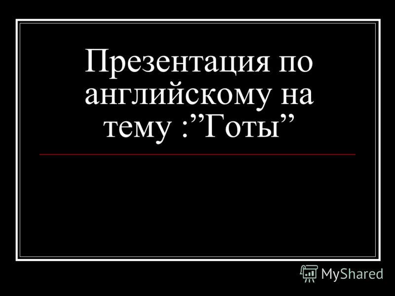 по английскому на: