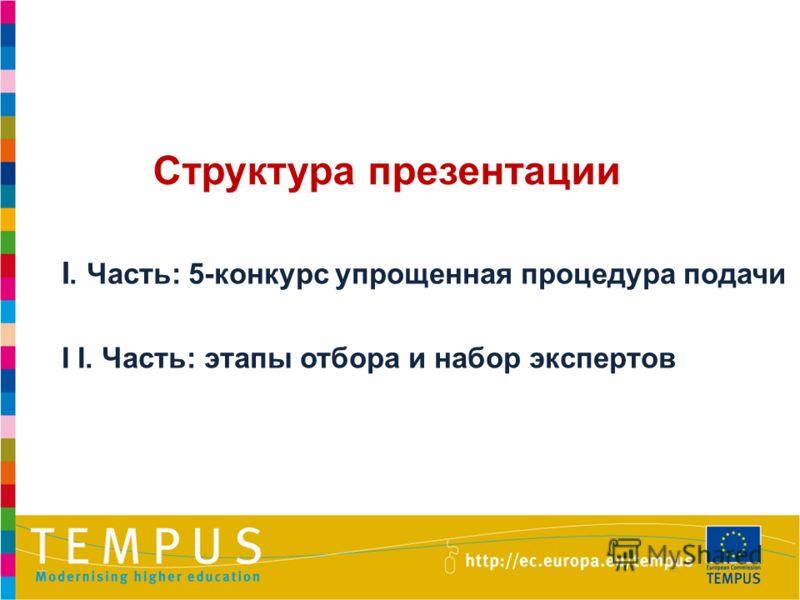 Структура презентации I. Часть: 5-конкурс упрощенная процедура подачи I I. Часть: этапы отбора и набор экспертов
