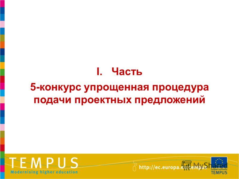 I.Часть 5-конкурс упрощенная процедура подачи проектных предложений