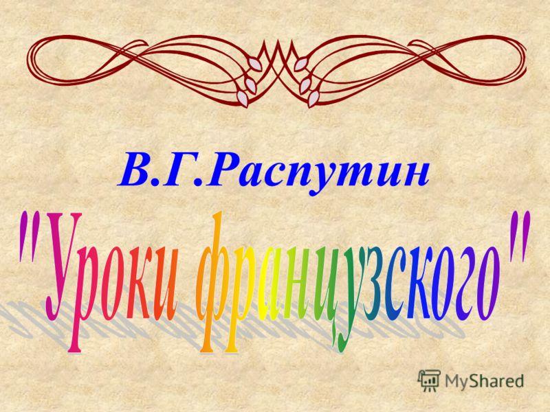 В.Г.Распутин