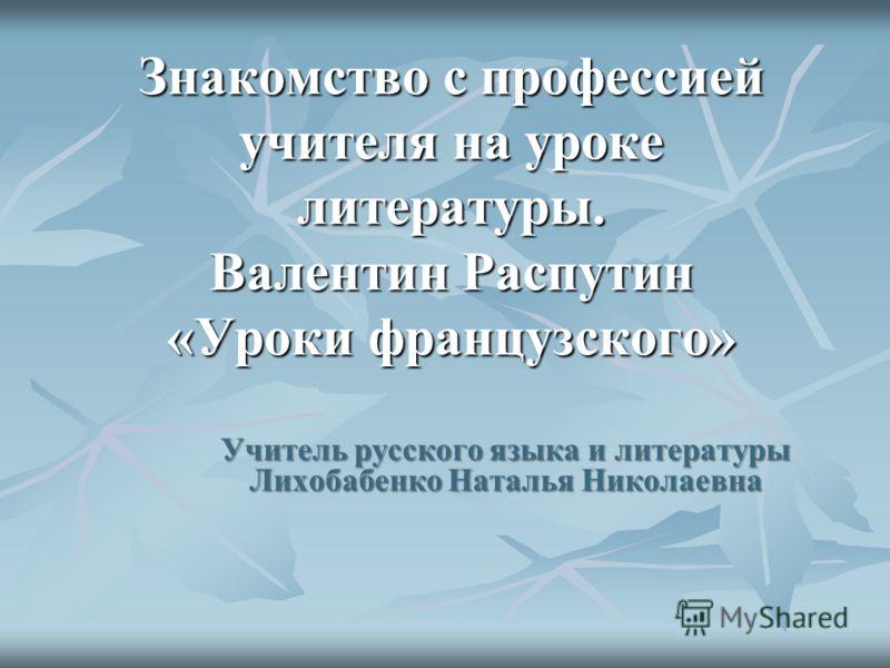 Создать сайт бесплатно учителю русского языка