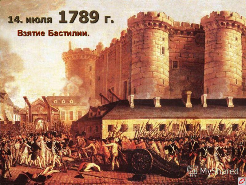 14. июля 1789 г. Взятие Бастилии. Взятие Бастилии.