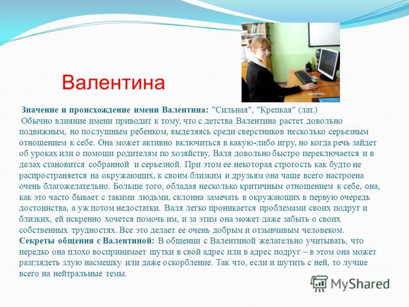 Значение и происхождение имени Валентина: