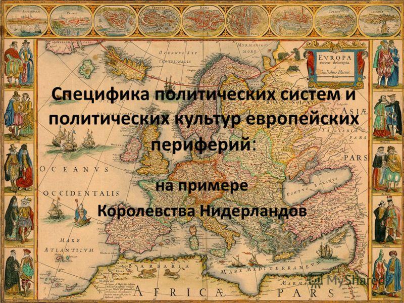 Специфика политических систем и политических культур европейских периферий : на примере Королевства Нидерландов 1