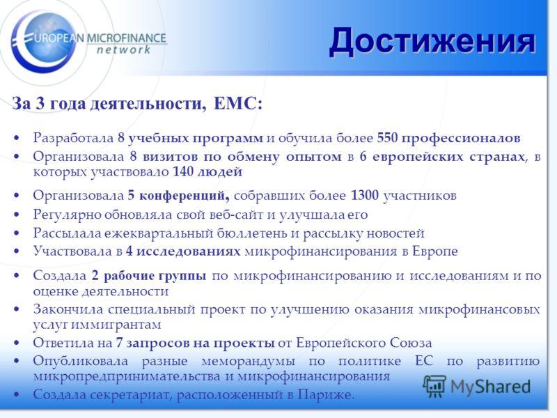 Достижения За 3 года деятельности, ЕМС: Разработала 8 учебных программ и обучила более 550 профессионалов Организовала 8 визитов по обмену опытом в 6 европейских странах, в которых участвовало 140 людей Организовала 5 конференций, собравших более 130