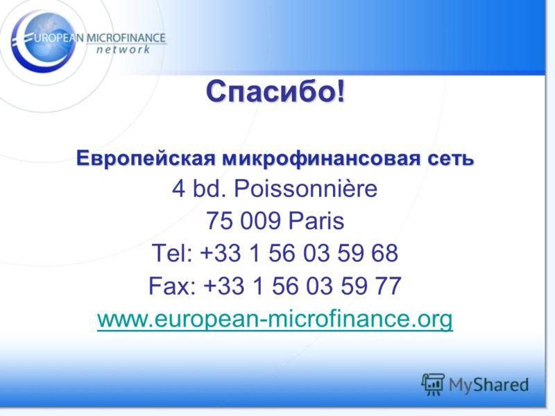 Спасибо! Европейская микрофинансовая сеть 4 bd. Poissonnière 75 009 Paris Tel: +33 1 56 03 59 68 Fax: +33 1 56 03 59 77 www.european-microfinance.org