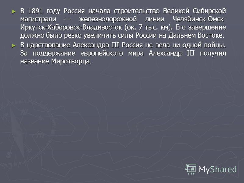 В 1891 году Россия начала строительство Великой Сибирской магистрали железнодорожной линии Челябинск-Омск- Иркутск-Хабаровск-Владивосток (ок. 7 тыс. км). Его завершение должно было резко увеличить силы России на Дальнем Востоке. В 1891 году Россия на