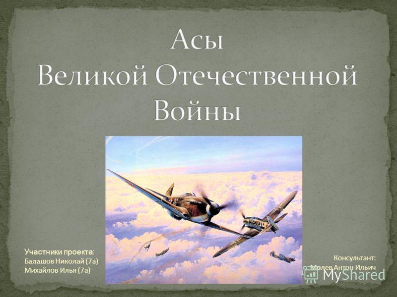 Консультант: Молев Антон Ильич Участники проекта: Балашов Николай (7а) Михайлов Илья (7а)