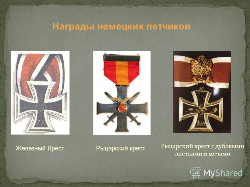 Железный Крест Рыцарский крест с дубовыми листьями и мечами Рыцарский крест Награды немецких летчиков