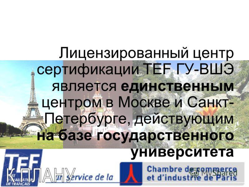 Лицензированный центр сертификации TEF ГУ-ВШЭ является единственным центром в Москве и Санкт- Петербурге, действующим на базе государственного университета