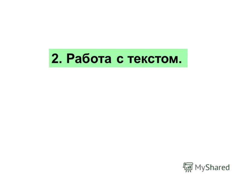 2. Работа с текстом.