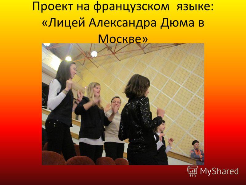 Проект на французском языке: «Лицей Александра Дюма в Москве»