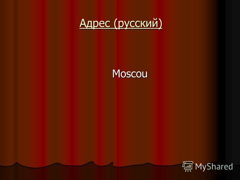 Адрес (русский) Moscou Moscou