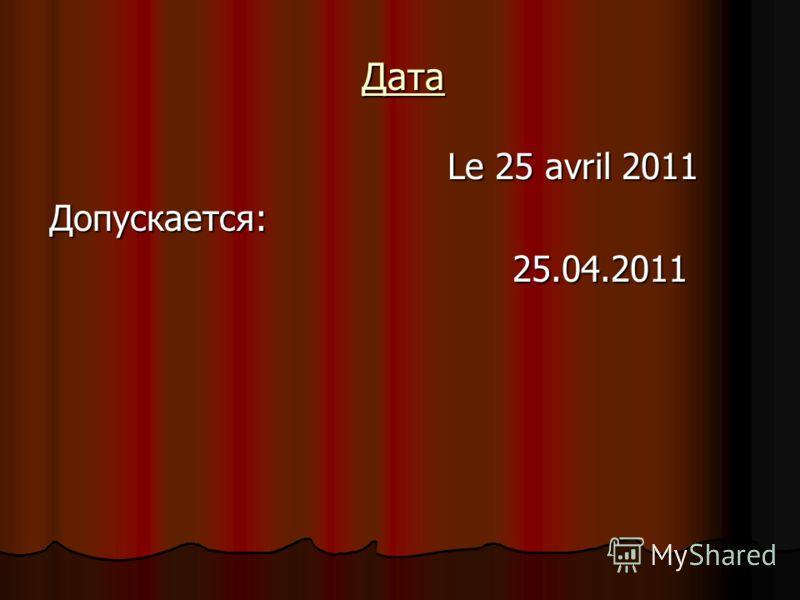 Дата Le 25 avril 2011 Le 25 avril 2011Допускается:25.04.2011