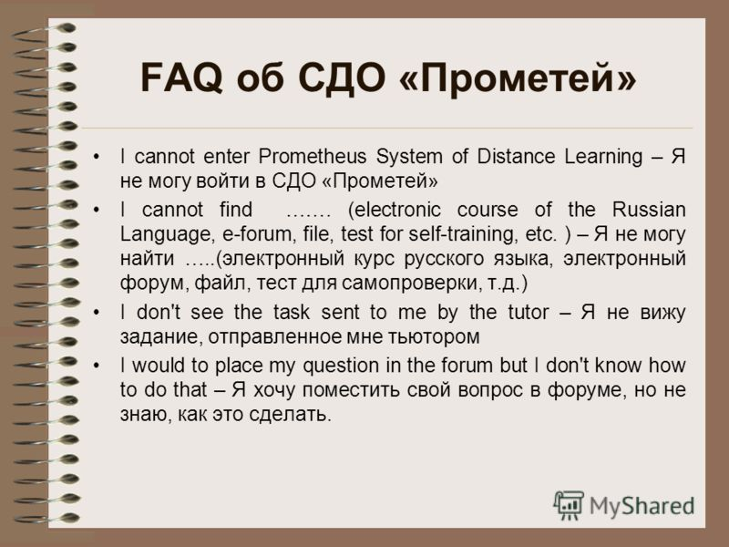 FAQ об СДО «Прометей» I cannot enter Prometheus System of Distance Learning – Я не могу войти в СДО «Прометей» I cannot find ……. (electronic course of the Russian Language, e-forum, file, test for self-training, etc. ) – Я не могу найти …..(электронн