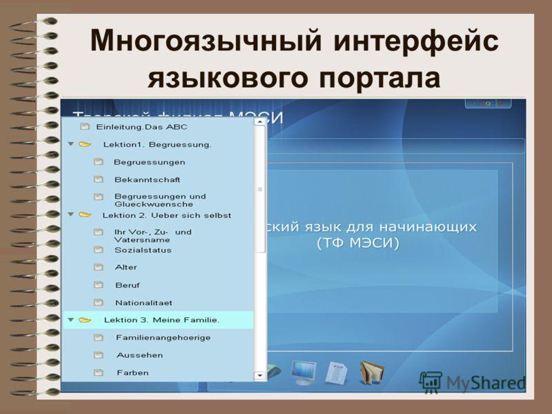 Многоязычный интерфейс языкового портала