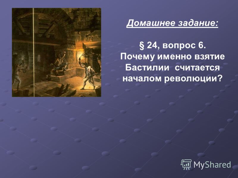 Домашнее задание: § 24, вопрос 6. Почему именно взятие Бастилии считается началом революции?