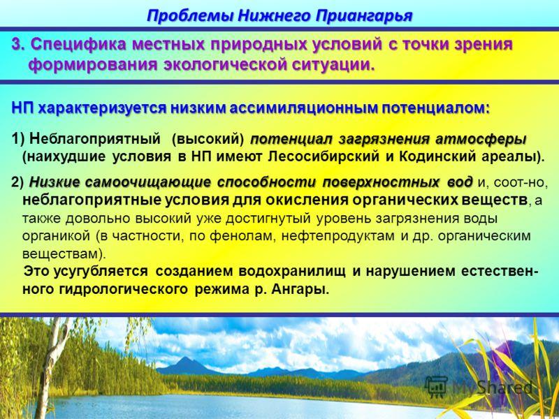 3. Специфика местних природних условий с точки зрения формирования экологической ситуации. Проблемы Нижнего Приангарья НП характеризуется низким ассимиляционным потенциалом: потенциал загрязнения атмосферы 1) Н еблагоприятный (высокий) потенциал загр