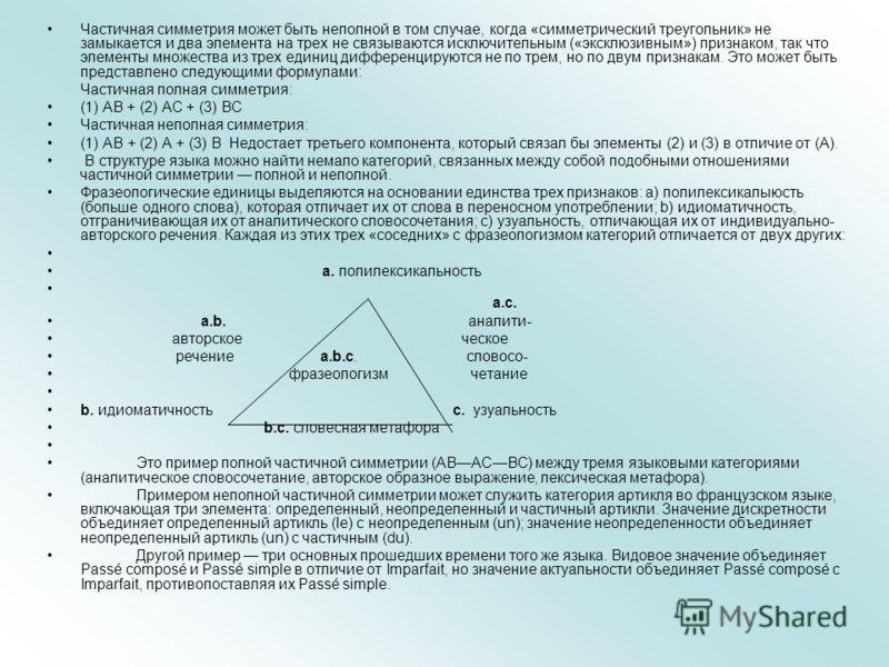 Частичная симметрия может быть неполной в том случае, когда «симметрический треугольник» не замыкается и два элемента на трех не связываются исключительным («эксклюзивным») признаком, так что элементы множества из трех единиц дифференцируются не по т