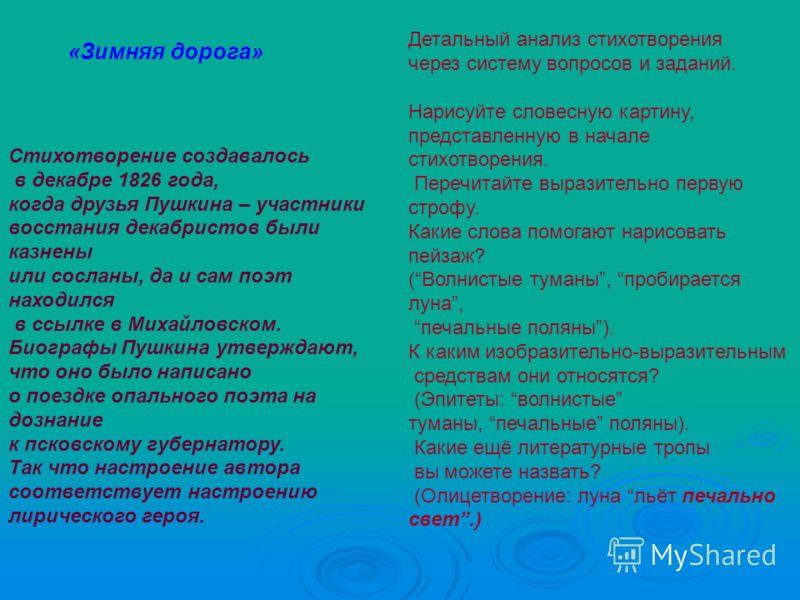 Стихотворение создавалось в декабре 1826 года, когда друзья Пушкина – участники восстания декабристов были казнены или сосланы, да и сам поэт находился в ссылке в Михайловском. Биографы Пушкина утверждают, что оно было написано о поездке опального по