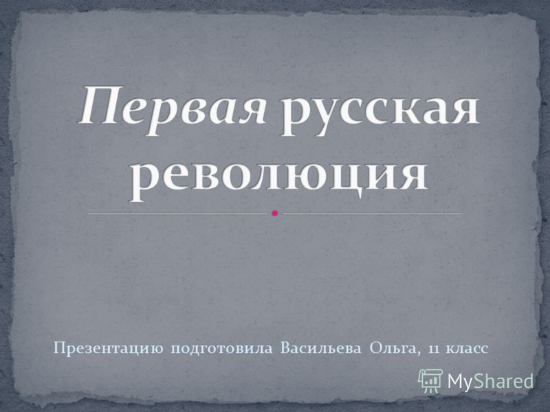 Презентацию подготовила Васильева Ольга, 11 класс