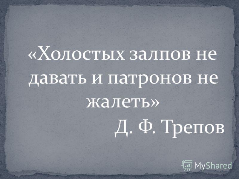 «Холостых залпов не давать и патронов не жалеть» Д. Ф. Трепов