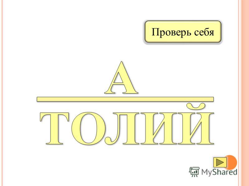 Анатолий Проверь себя