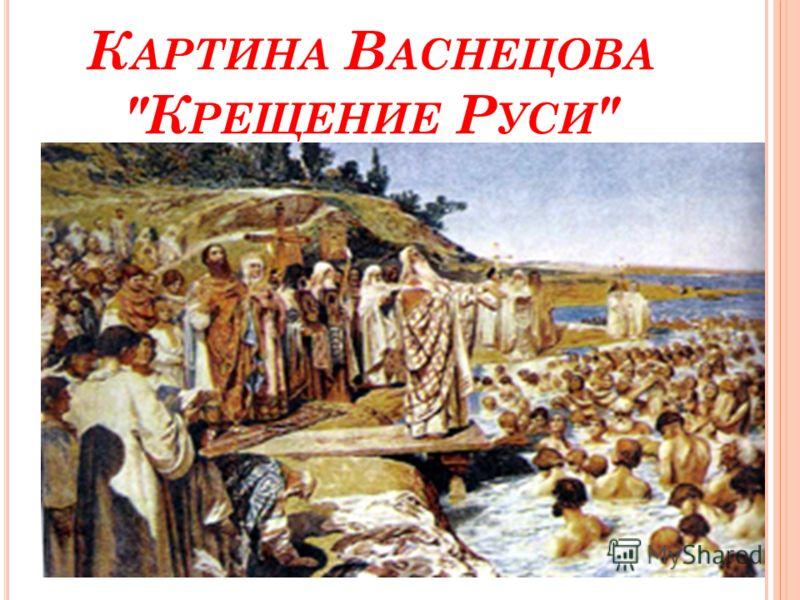 К АРТИНА В АСНЕЦОВА К РЕЩЕНИЕ Р УСИ