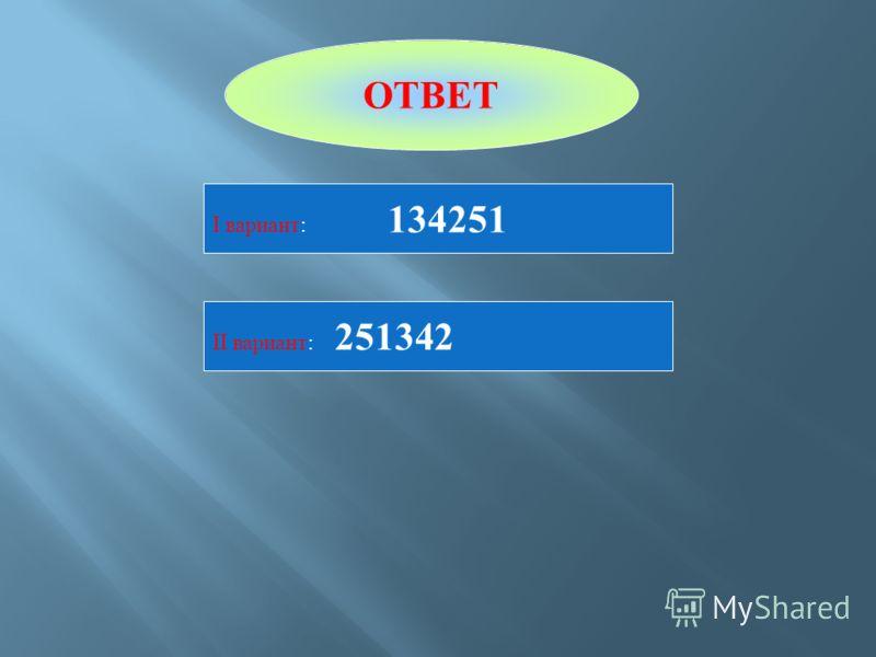 ОТВЕТ I вариант : 134251 II вариант : 251342