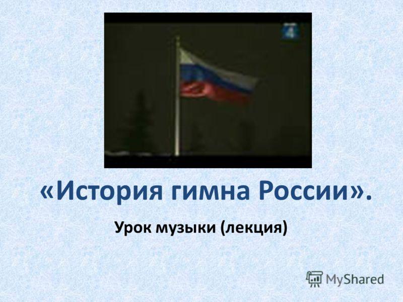 «История гимна России». Урок музыки (лекция)