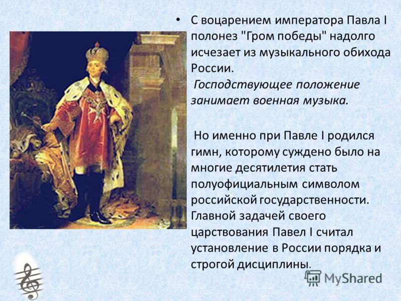 С воцарением императора Павла I полонез