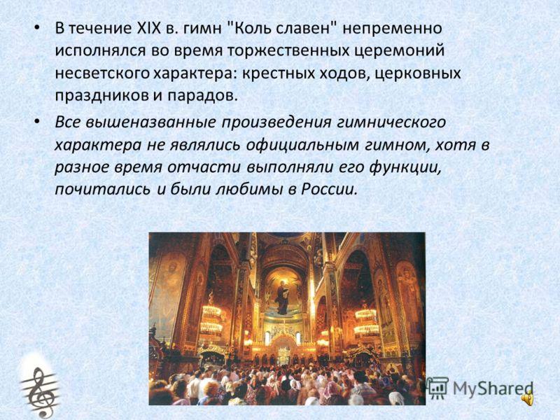 В течение XIX в. гимн