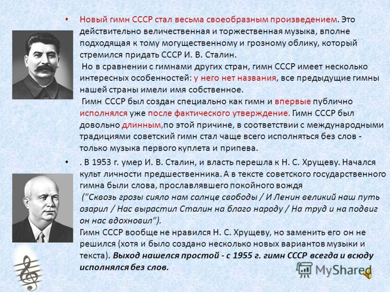 Новый гимн СССР стал весьма своеобразным произведением. Это действительно величественная и торжественная музыка, вполне подходящая к тому могущественному и грозному облику, который стремился придать СССР И. В. Сталин. Но в сравнении с гимнами других
