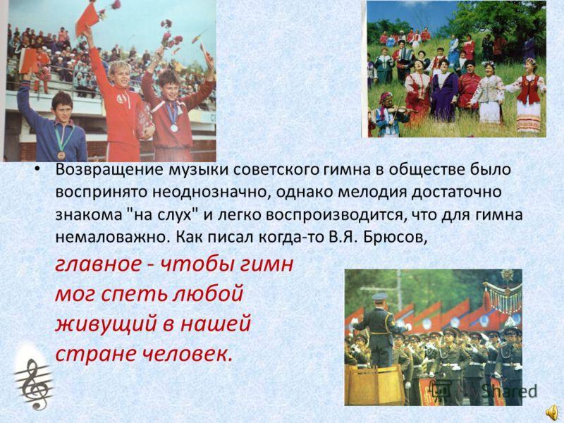 Возвращение музыки советского гимна в обществе было воспринято неоднозначно, однако мелодия достаточно знакома